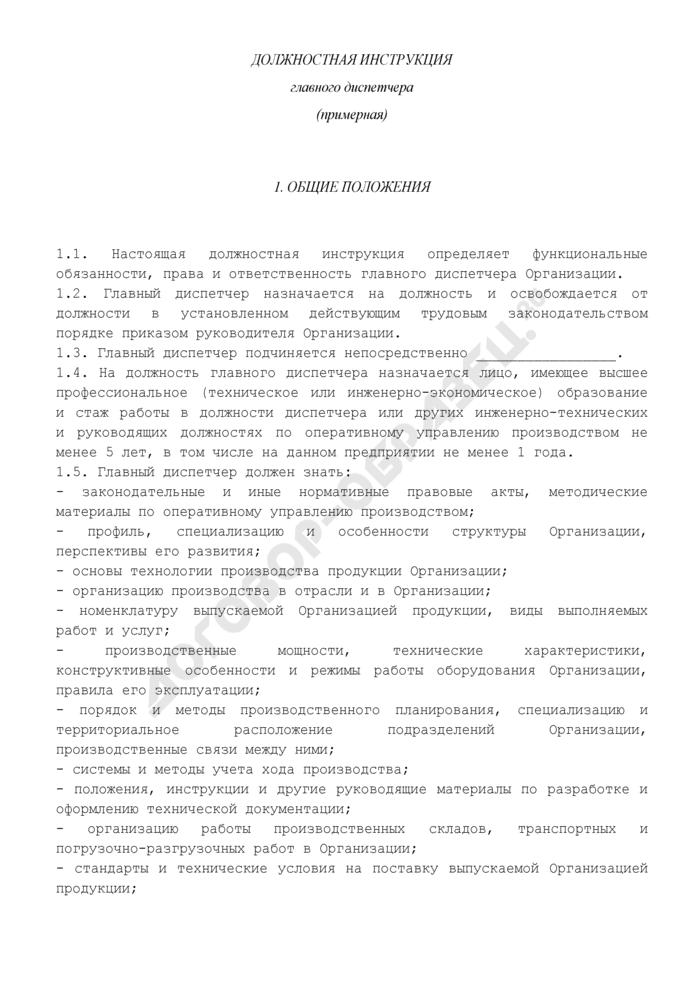 Должностная инструкция главного диспетчера. Страница 1