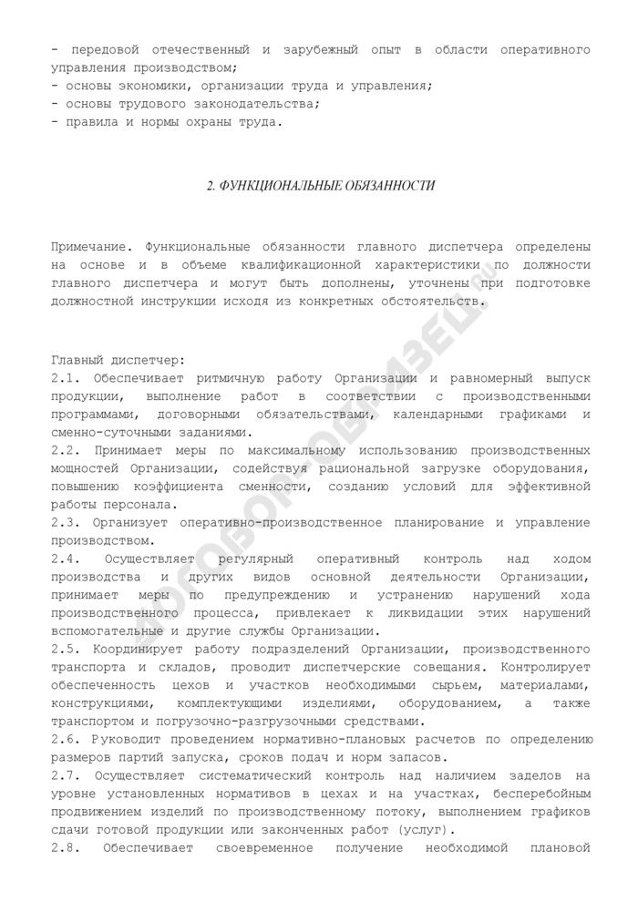 Должностная инструкция главного диспетчера. Страница 2