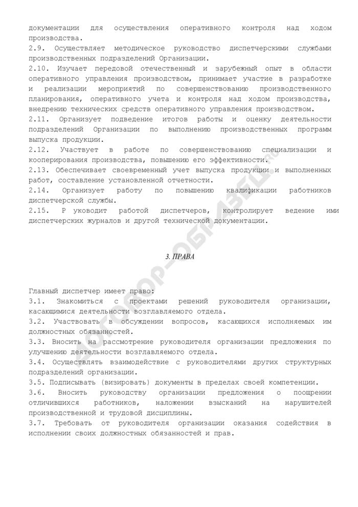 Должностная инструкция главного диспетчера. Страница 3