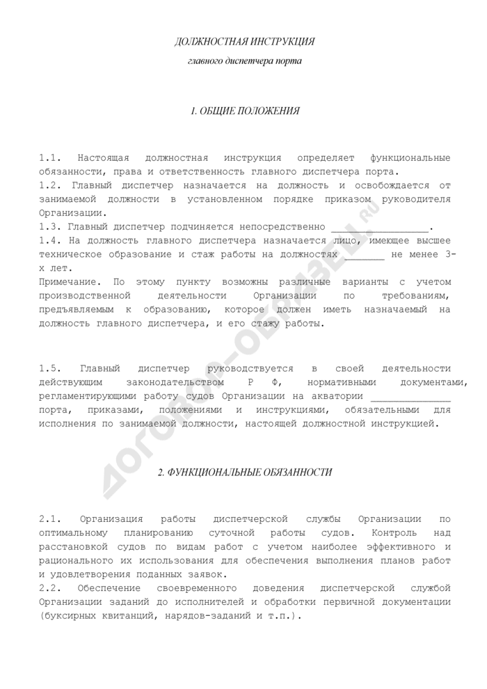 Должностная Инструкция Начальника Одс Электросети - фото 11