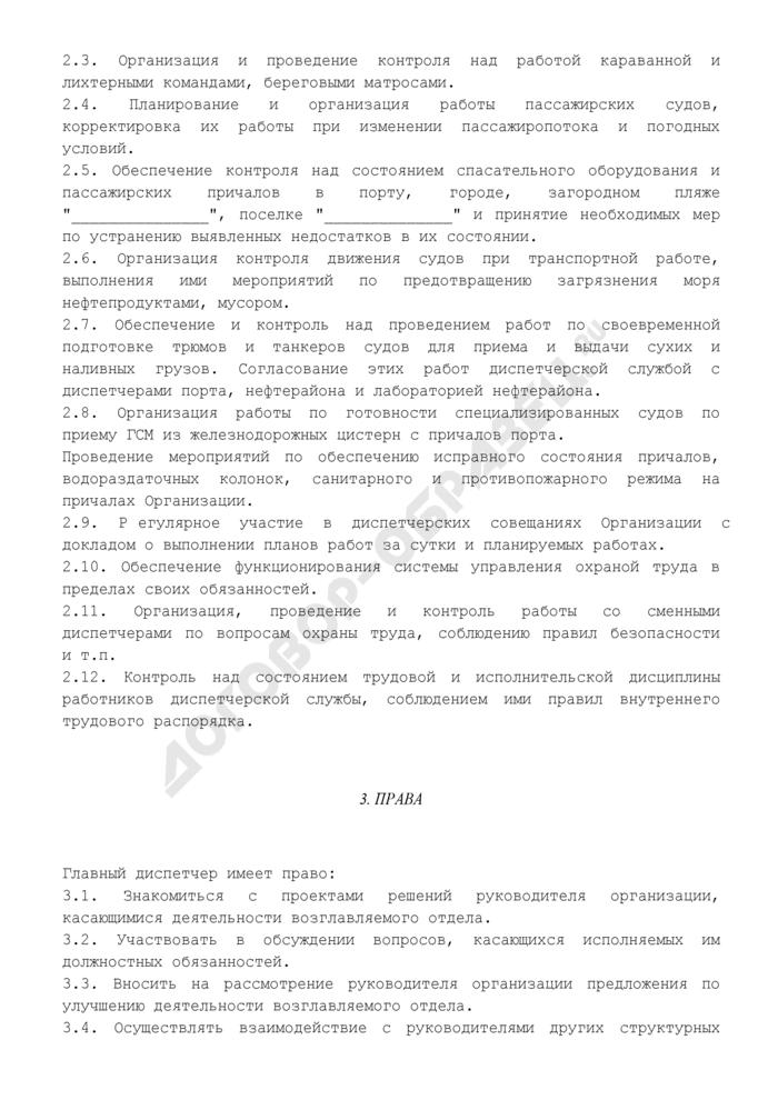 Должностная инструкция главного диспетчера порта. Страница 2