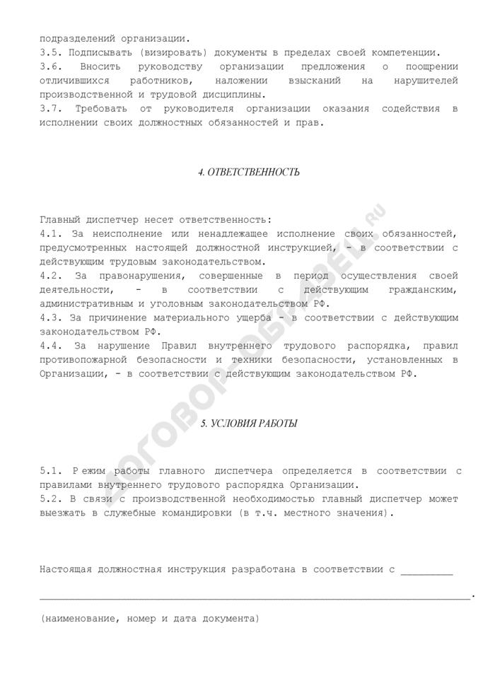 Должностная инструкция главного диспетчера порта. Страница 3