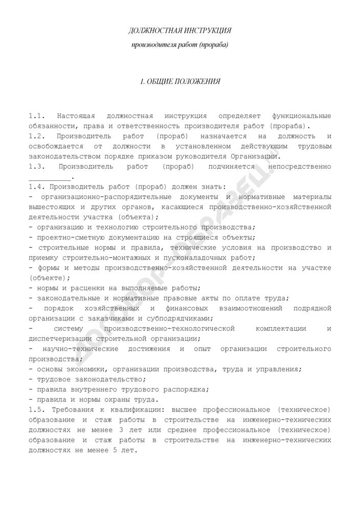 Должностная инструкция производителя работ (прораба). Страница 1