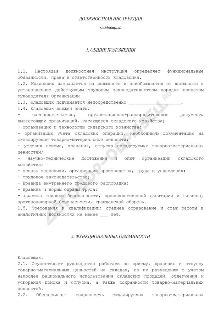 Должностная инструкция кладовщика. Страница 1