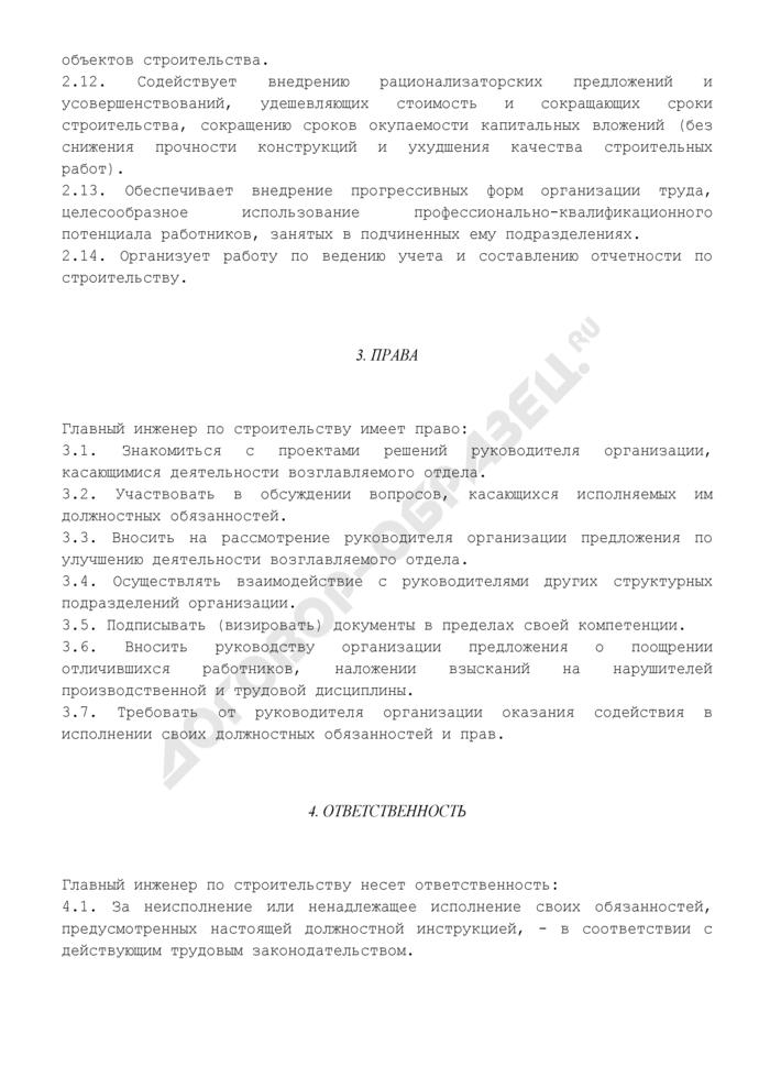 Должностная инструкция начальника производственного участка