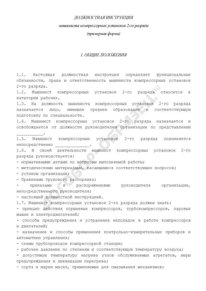 Должностная инструкция машиниста компрессорных установок 2-го разряда (примерная форма). Страница 1