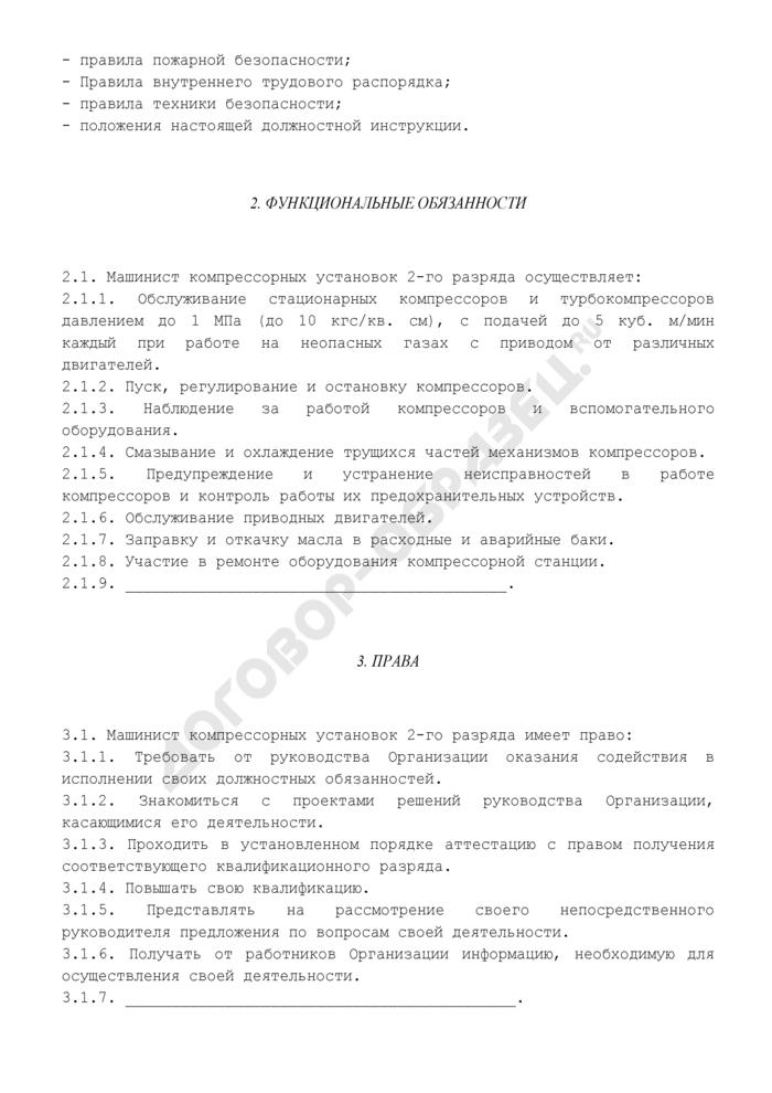 Должностная инструкция машиниста компрессорных установок 2-го разряда (примерная форма). Страница 2