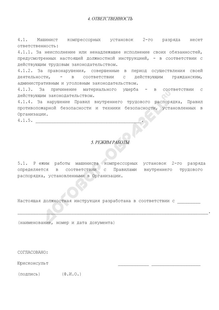 Должностная инструкция машиниста компрессорных установок 2-го разряда (примерная форма). Страница 3