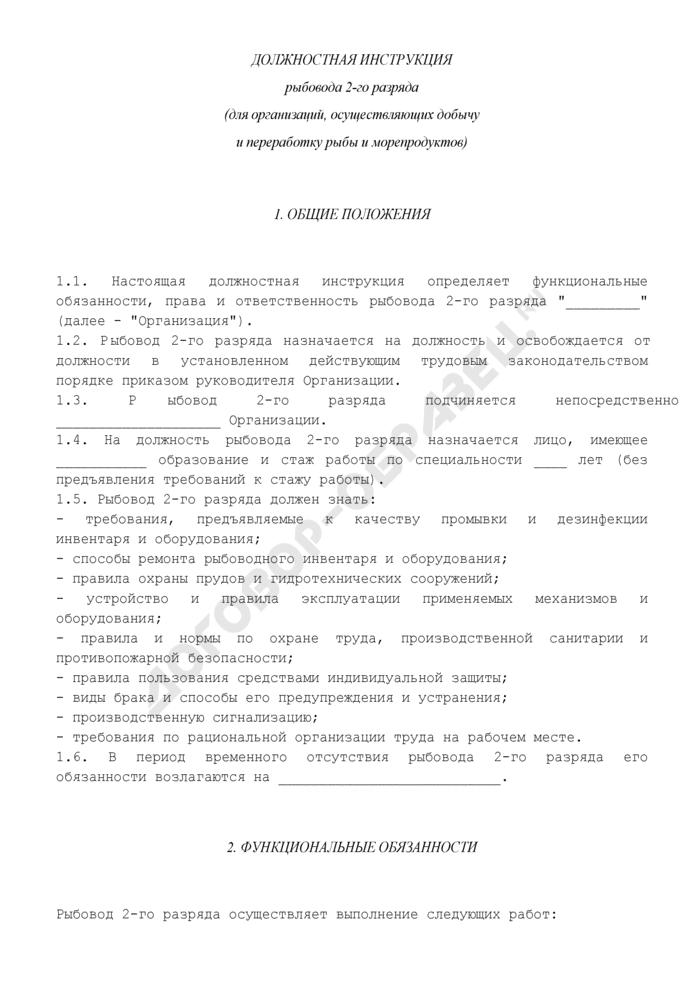 Должностная инструкция рыбовода 2-го разряда (для организаций, осуществляющих добычу и переработку рыбы и морепродуктов). Страница 1