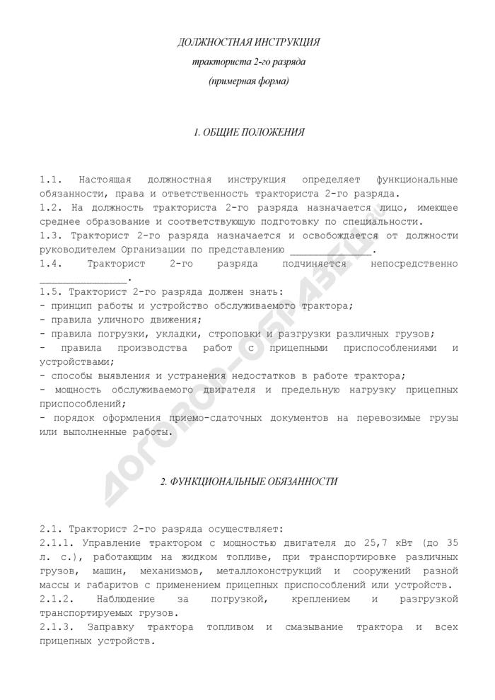 Должностная инструкция тракториста 2-го разряда (примерная форма). Страница 1