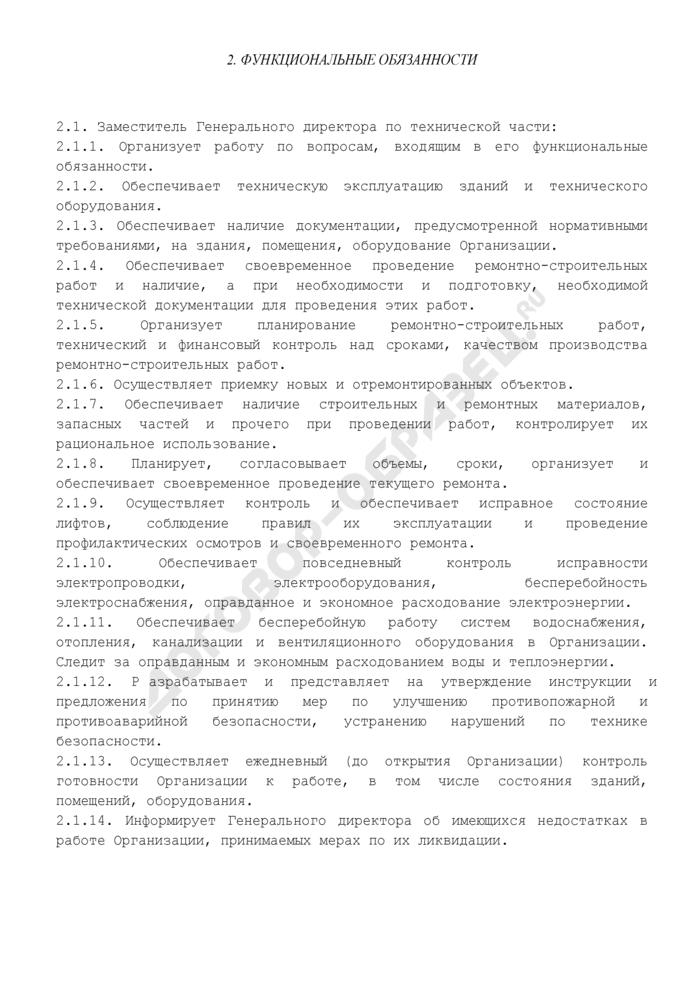 Должностная инструкция заместителя генерального директора по технической части предприятия торговли. Страница 2