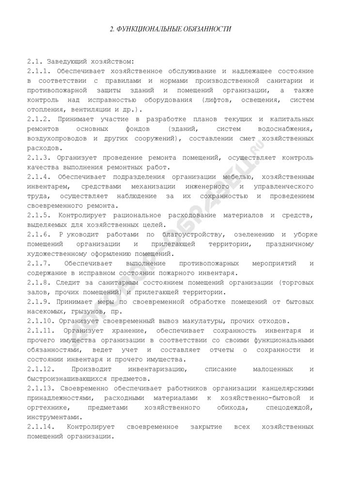 Должностная инструкция заведующего хозяйством предприятия торговли. Страница 2