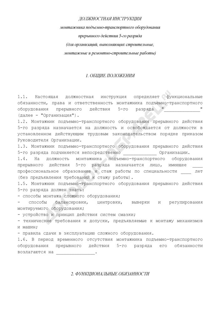 Должностная инструкция монтажника подъемно-транспортного оборудования прерывного действия 5-го разряда (для организаций, выполняющих строительные, монтажные и ремонтно-строительные работы). Страница 1