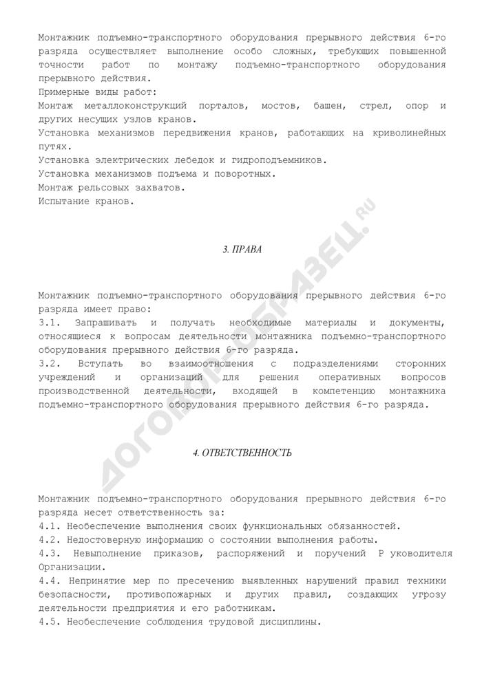 Должностная инструкция монтажника подъемно-транспортного оборудования прерывного действия 6-го разряда (для организаций, выполняющих строительные, монтажные и ремонтно-строительные работы). Страница 2