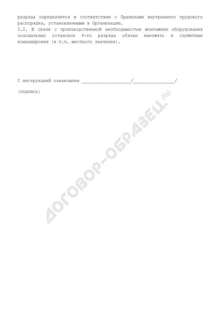 Должностная инструкция монтажника оборудования холодильных установок 4-го разряда (для организаций, выполняющих строительные, монтажные и ремонтно-строительные работы). Страница 3