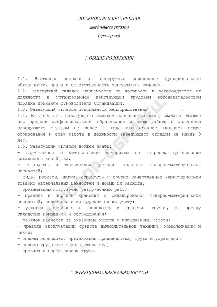 Должностная инструкция заведующего складом. Страница 1