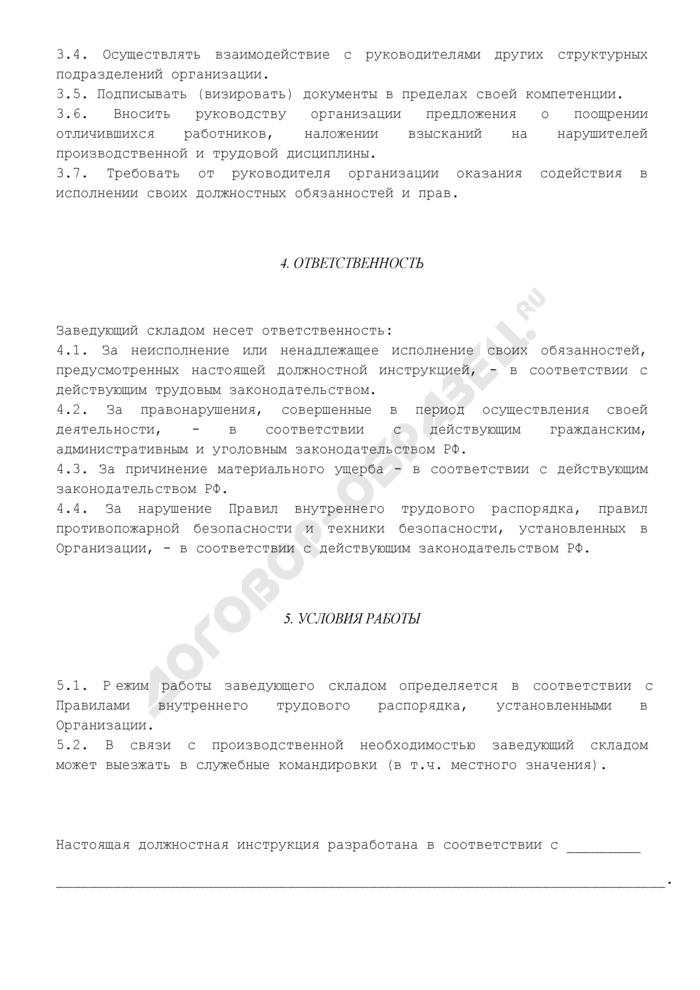 Должностная инструкция заведующего складом. Страница 3