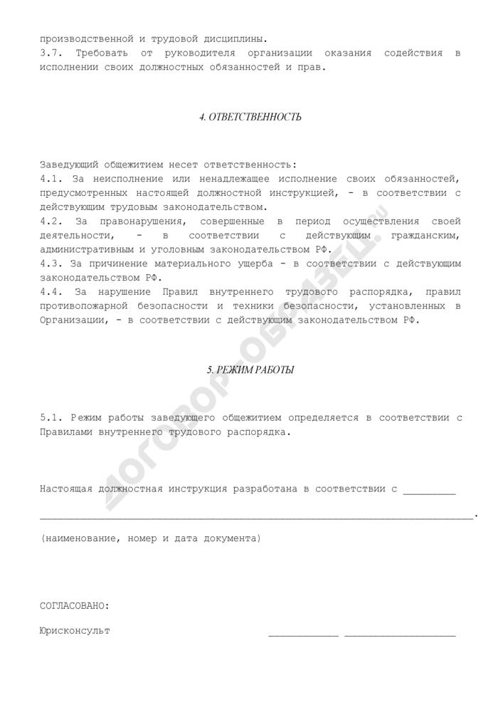 Должностная инструкция заведующего общежитием. Страница 3