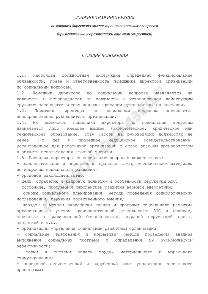 Должностная инструкция помощника директора предприятия по социальным вопросам (применительно к предприятиям атомной энергетики). Страница 1
