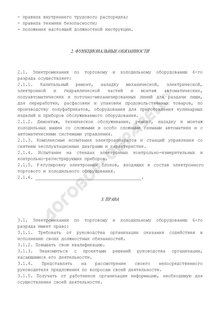 Должностная инструкция электромеханика по торговому и холодильному оборудованию 6-го разряда. Страница 2