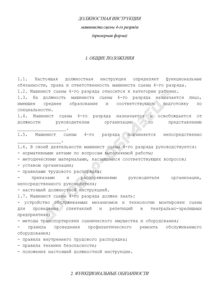 Должностная инструкция машиниста сцены 4-го разряда. Страница 1