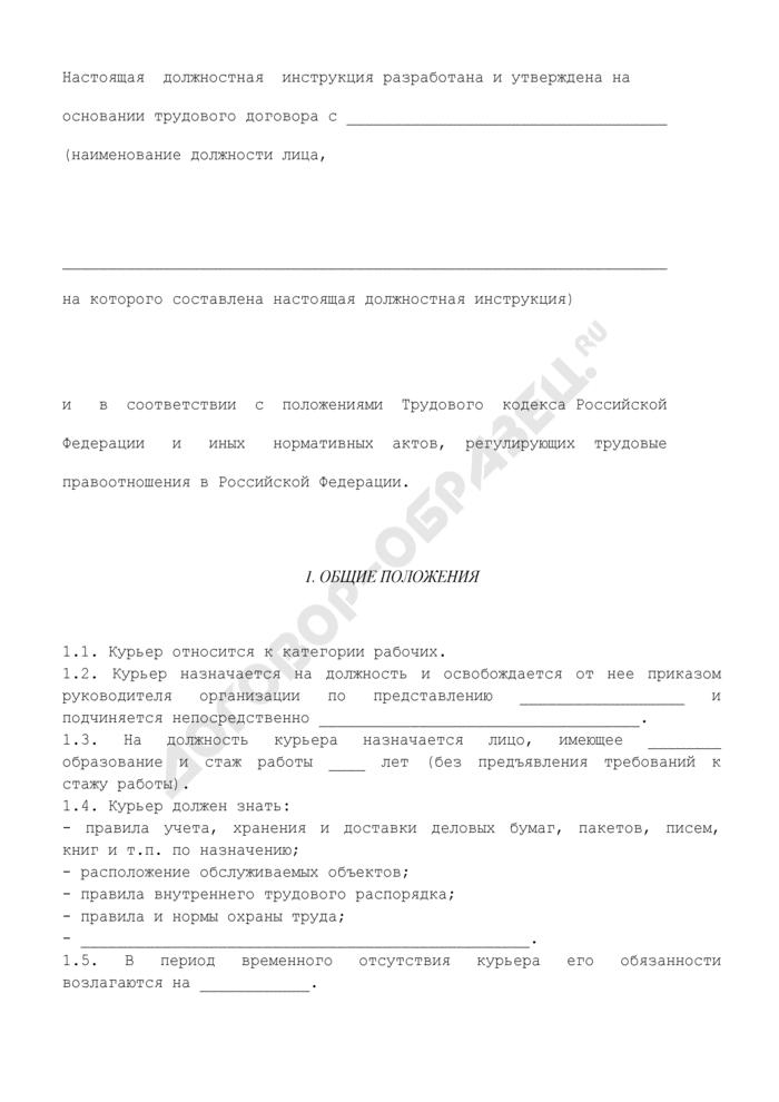 Инженер-Конструктор 2 Категории Должностная Инструкция