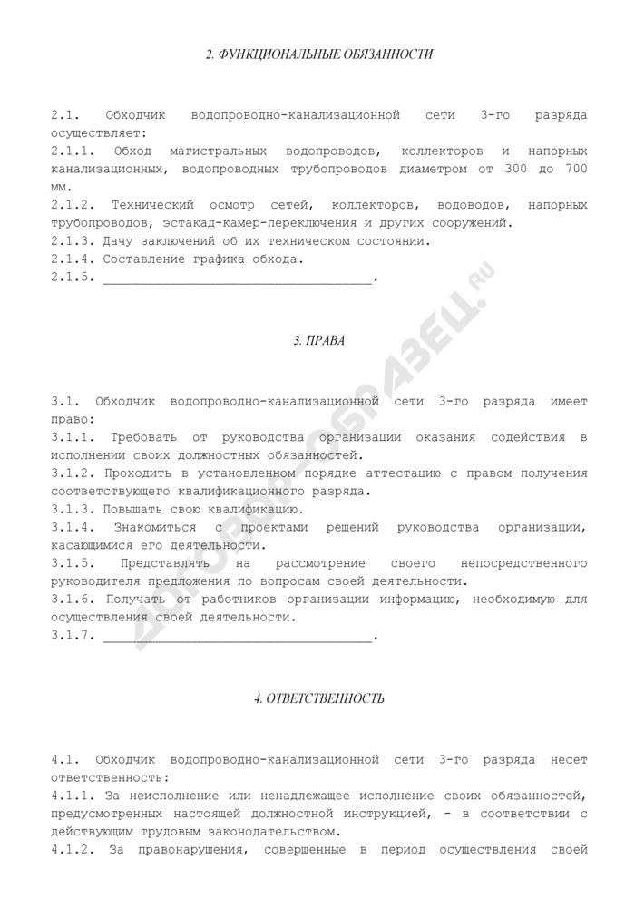 Должностная инструкция обходчика водопроводно-канализационной сети 3-го разряда. Страница 2