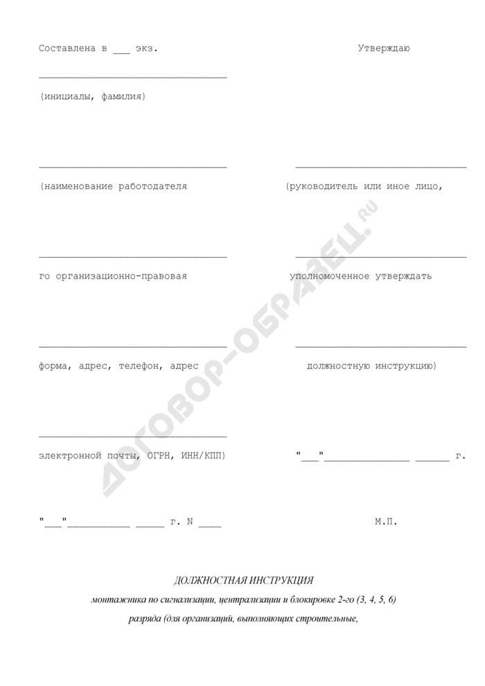 Должностная инструкция монтажника по сигнализации, централизации и блокировке 2-го (3, 4, 5, 6) разряда (для организаций, выполняющих строительные, монтажные и ремонтно-строительные работы). Страница 1
