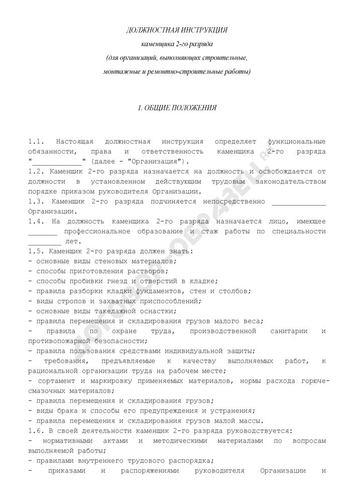 Должностная инструкция каменщика 2-го разряда (для организаций, выполняющих строительные, монтажные и ремонтно-строительные работы). Страница 1