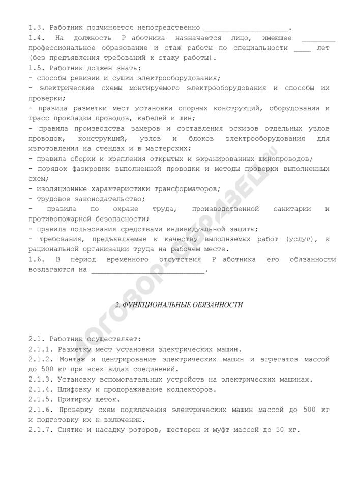 Должностная инструкция электромонтажника по электрическим машинам 5-го разряда (для организаций, выполняющих строительные, монтажные и ремонтно-строительные работы). Страница 2