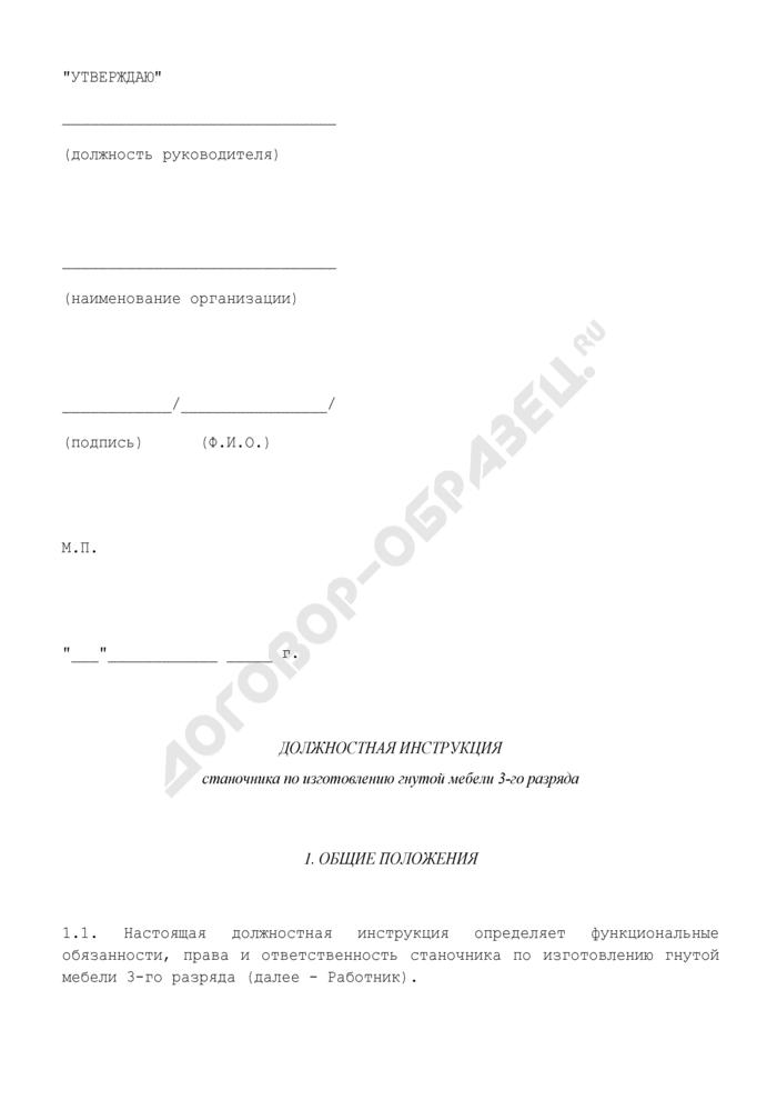 Должностная инструкция станочника по изготовлению гнутой мебели 3-го разряда. Страница 1