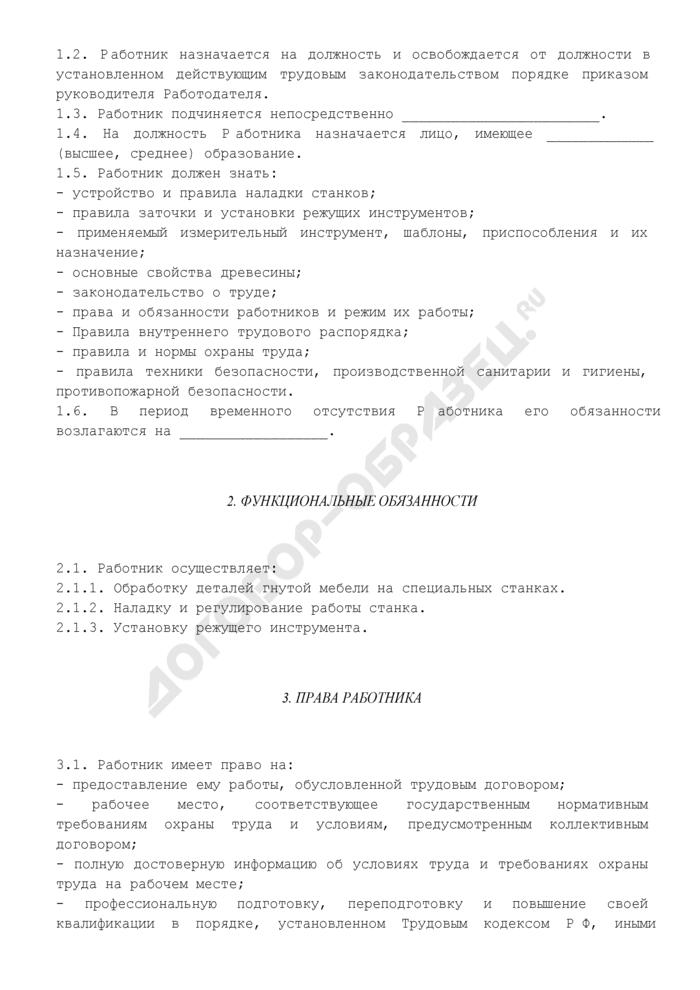 Должностная инструкция станочника по изготовлению гнутой мебели 3-го разряда. Страница 2