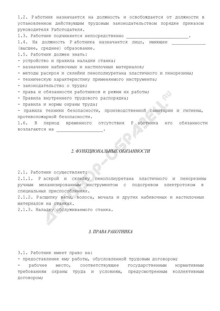 Должностная инструкция подготовщика набивочных и настилочных материалов 2-го разряда. Страница 2