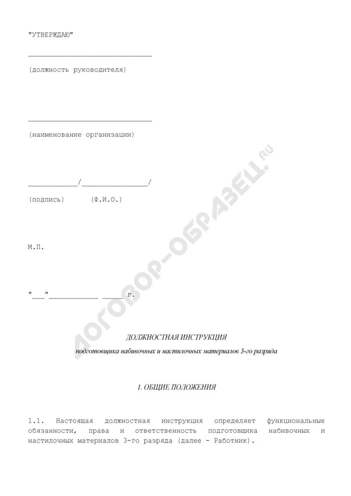 Должностная инструкция подготовщика набивочных и настилочных материалов 3-го разряда. Страница 1