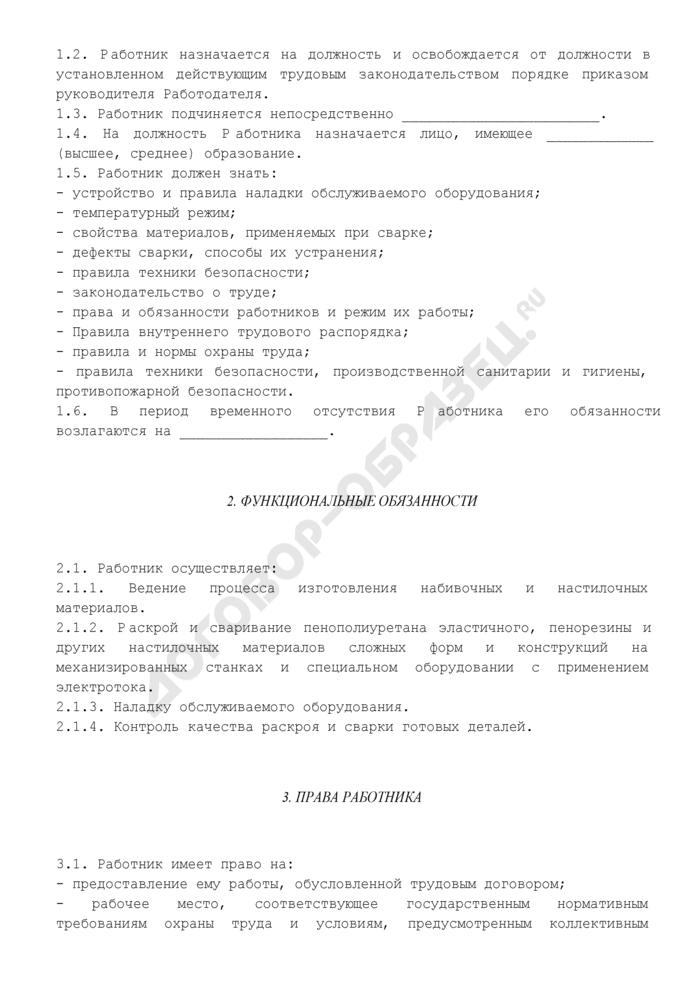 Должностная инструкция подготовщика набивочных и настилочных материалов 3-го разряда. Страница 2