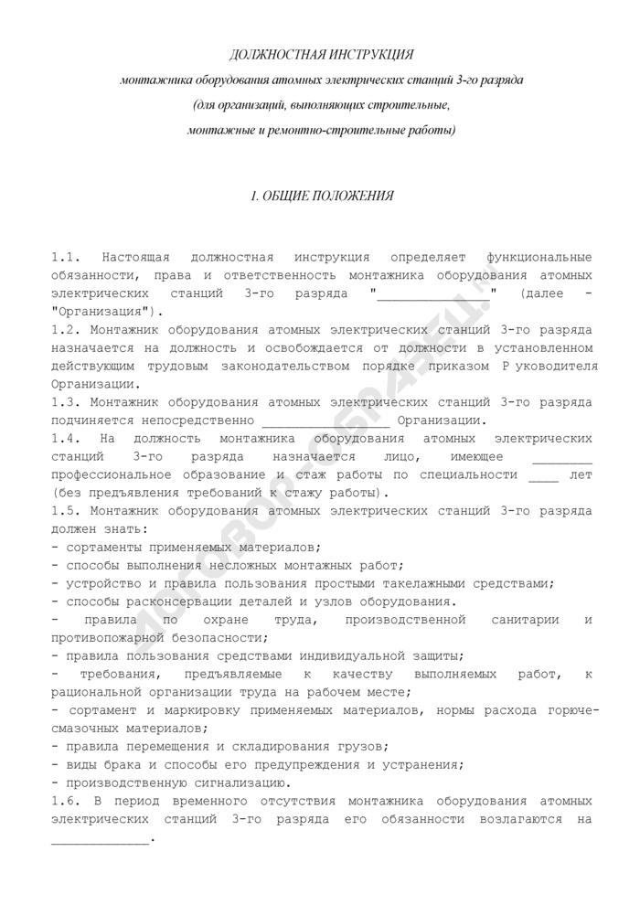 Должностная инструкция монтажника оборудования атомных электрических станций 3-го разряда (для организаций, выполняющих строительные, монтажные и ремонтно-строительные работы). Страница 1