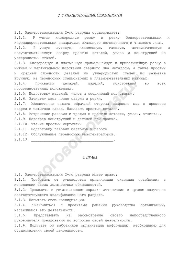 Должностная инструкция электрогазосварщика 2-го разряда (примерная форма). Страница 2