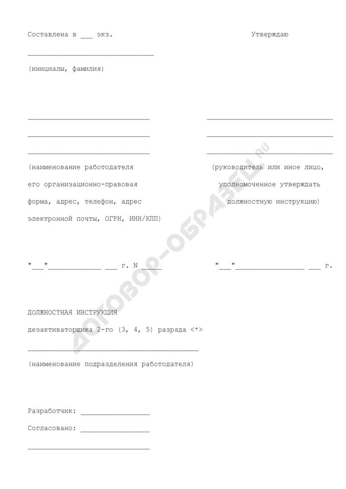 Должностная инструкция дезактиваторщика 2-го (3, 4, 5) разряда. Страница 1