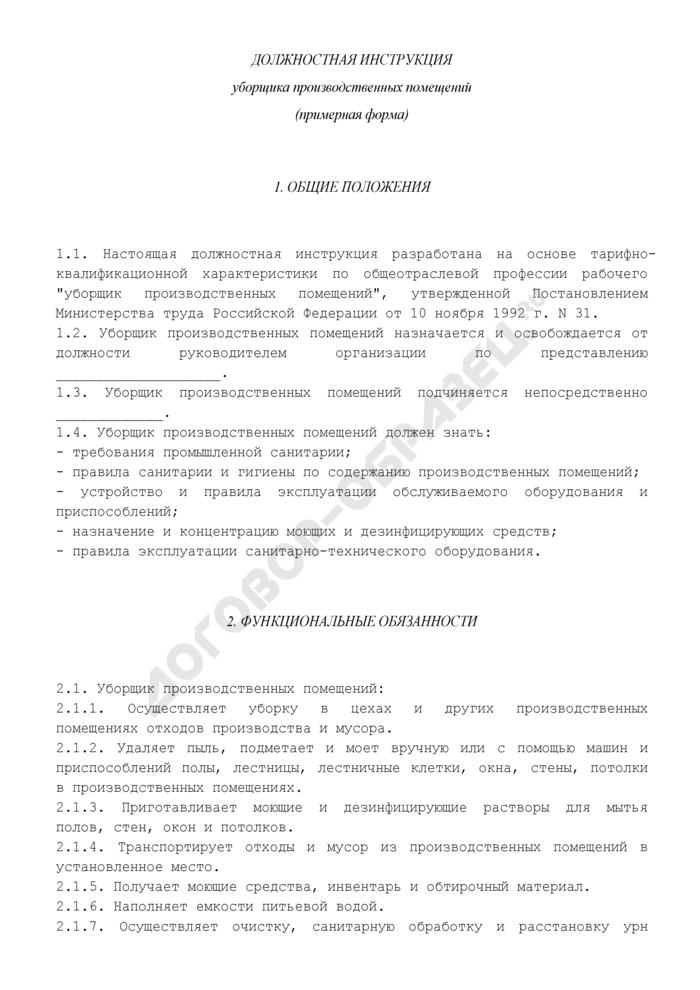 Должностная инструкция уборщика производственных помещений (примерная форма). Страница 1