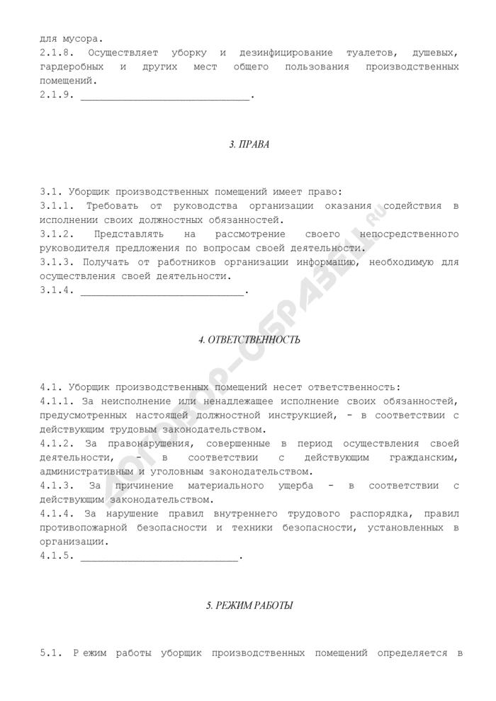 Должностная инструкция уборщика производственных помещений (примерная форма). Страница 2