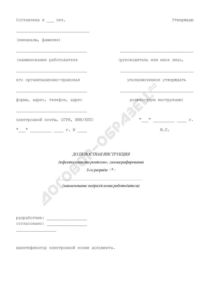 Должностная инструкция дефектоскописта рентгено-, гаммаграфирования 3-го разряда. Страница 1