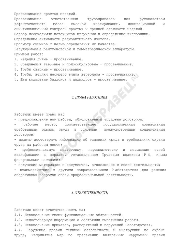 Должностная инструкция дефектоскописта рентгено-, гаммаграфирования 3-го разряда. Страница 3