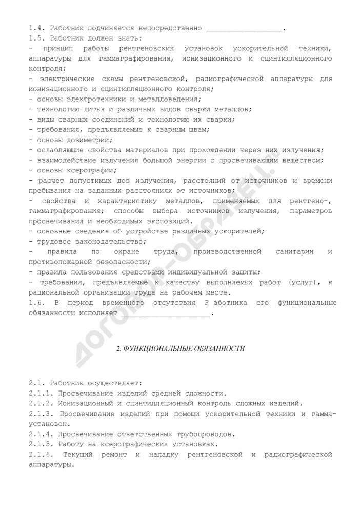 Должностная инструкция дефектоскописта рентгено-, гаммаграфирования 4-го разряда. Страница 2