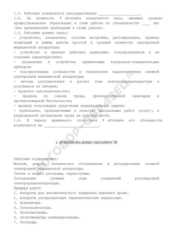 Должностная инструкция электромеханика по ремонту и обслуживанию электронной медицинской аппаратуры 5-го разряда (для организаций, занимающихся производством медицинского рентгеновского инструмента, приборов и оборудования). Страница 2