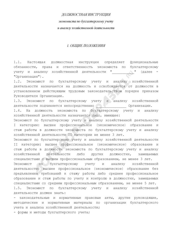 Должностная инструкция экономиста по бухгалтерскому учету и анализу хозяйственной деятельности. Страница 1