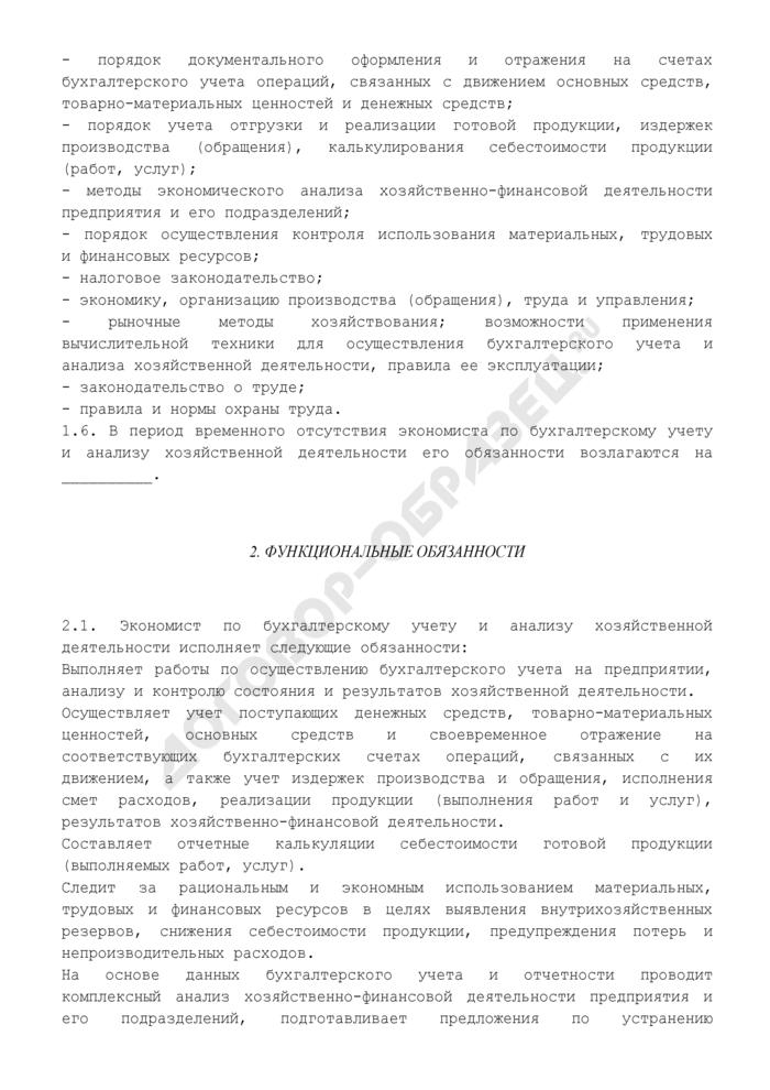 Должностная инструкция экономиста по бухгалтерскому учету и анализу хозяйственной деятельности. Страница 2