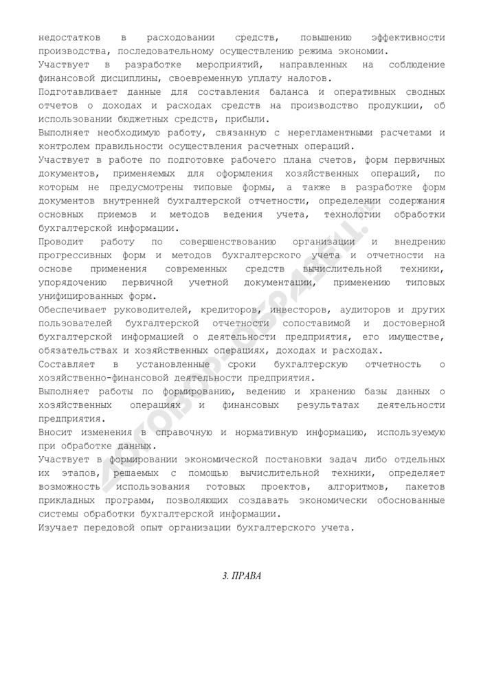 Должностная инструкция экономиста по бухгалтерскому учету и анализу хозяйственной деятельности. Страница 3