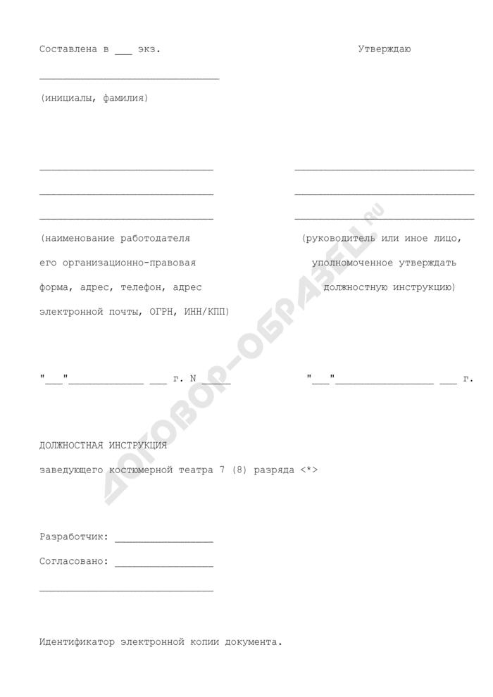 Должностная инструкция заведующего костюмерной театра 7 (8) разряда. Страница 1