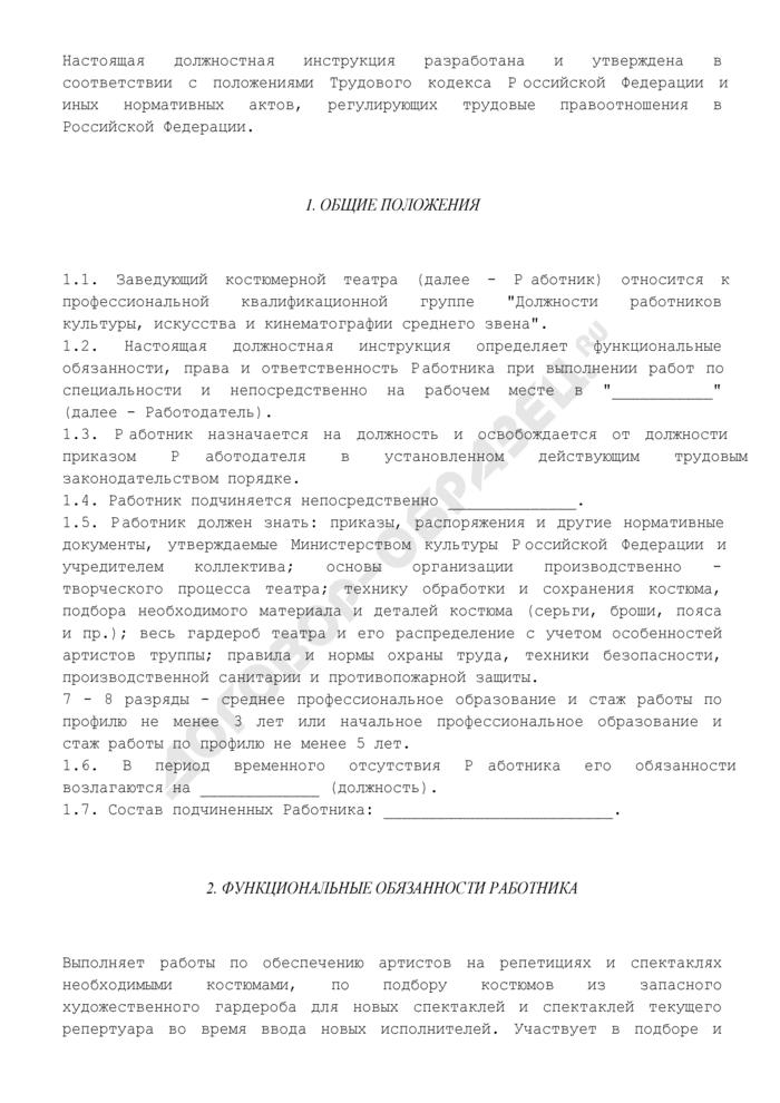 Должностная инструкция заведующего костюмерной театра 7 (8) разряда. Страница 2