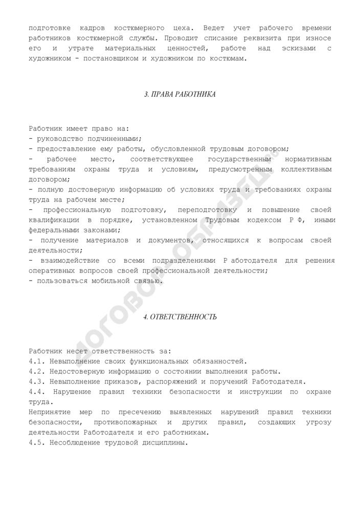 Должностная инструкция заведующего костюмерной театра 7 (8) разряда. Страница 3